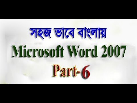 Microsoft Word 2007 Bangla Tutorial Part-6