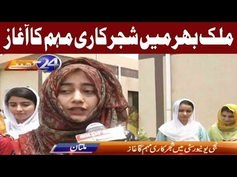 24 Ghantay | Nationwide Tree Plantation Campaign | 21 August 2018 | Express News