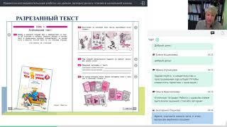 ВЕБИНАР «Проектно-исследовательские работы на уроках литературного чтения в начальной школе»