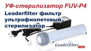 Ультрафиолетовый стерилизатор  FUV-P4