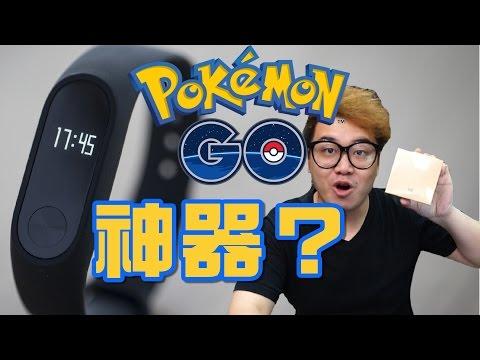 Pokemon Go神器?小米手環2代