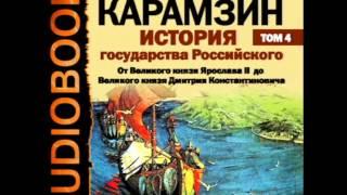 2000818 03 02 Аудиокнига. Карамзин Н.М. История государства Российского. Том 4.