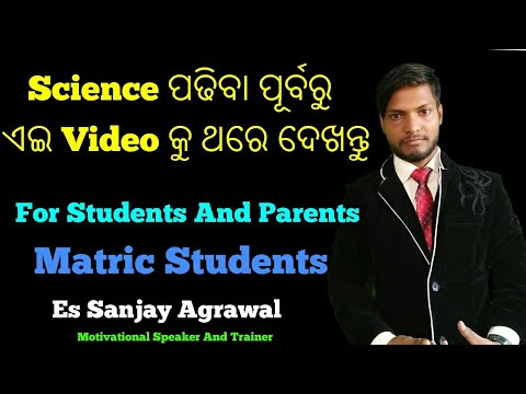 Before You Apply For Science Stream, Watch This Video|| Es Sanjay Agrawal