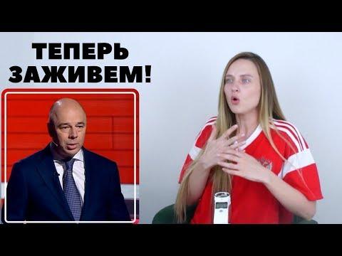 Силуанов у Соловьева - ПОЗОРИЩЕ