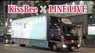 渋谷を走行する、KissBee (キスビー) × LINE LIVE のアドトラック。KissBeeYouthも走ってる! #KissBee #KissBeeYouth #LINELIVE ...