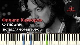Филипп Киркоров — О любви (OST
