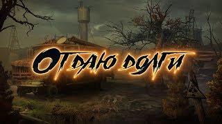 Stalker Online/Stay Out/Steam: Отдаю долги (ИВЕНТ)