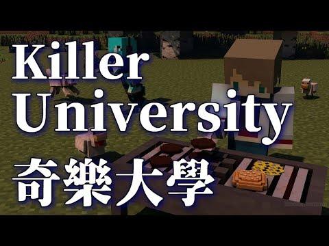 Minecraft|Killer University 奇樂大學|悟訢