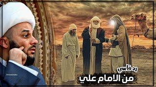 الفرق بين رجل يهوس الى الامام علي ورجل اخر يهوس الى صاحب سلطة | الشيخ زمان الحسناوي