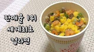 [일본맛있는라면] / 세계최초 라면 / 자취요리 Coo…