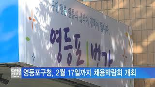 [서울뉴스] 영등포구, 채용박람회 개최