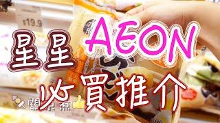 Gambar cover 香港AEON必買推介,別的地方買不到喔!! 【星星VLOG】