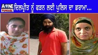 Aone Punjabi News | Baba Dilpreet ਕਿਵੇ ਬਣਿਆ Gangster