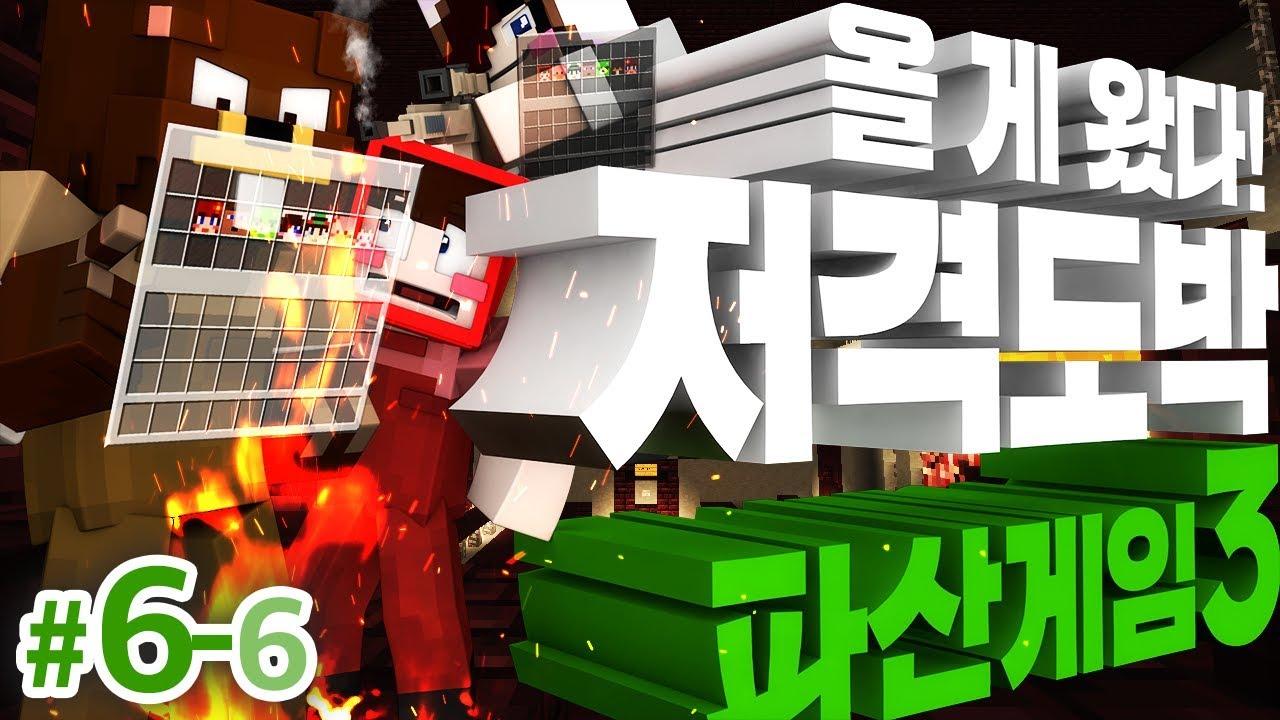 6일차 정산시간! 이번에 파산자가 나올까? 마인크래프트 대규모 콘텐츠 '파산게임 시즌3' 6일차 6편 (화려한팀 제작) // Minecraft - 양띵(YD)