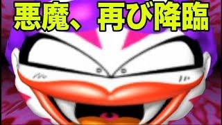 【4人実況】悪魔再び・・・!地獄地獄地獄の大悲惨な『桃太郎電鉄』#6 thumbnail