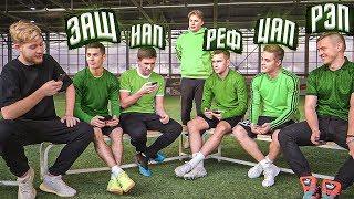Я создаю НОВУЮ футбольную КОМАНДУ! / НЕЧАЙ vs ГЕРМАН битва на 50.000 рублей!