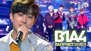 다들 한번쯤은 B1A4 가슴 속에 품어봤잖아요..?🙈 연기도 노래도 작곡·작사도 잘하는 진영의 고향🔥 경찰수업 대박 기원🙏 | #소장각 | 뮤직뱅크 [KBS 방송]