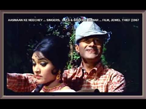 AASMAAN KE NEECHEY SINGERS LATA MANGESHKAR KISHORE KUMAR FILM JEWEL THIEF 1967