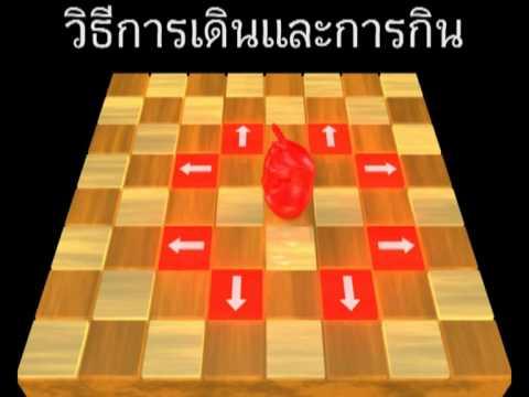 3D Animation_สอนเล่นหมากรุกไทย
