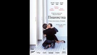 Пианистка (2017) Русский Субтитры