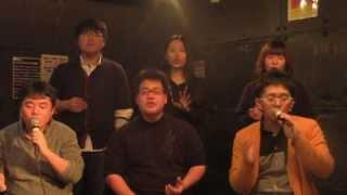 福島と宮城の大学が集まった混声アカペラバンド。