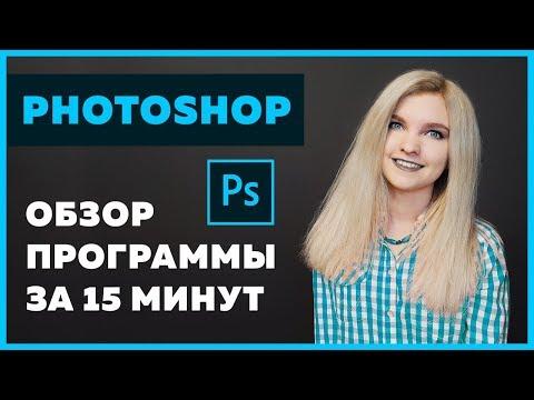 Обзор Adobe Photoshop за 15 минут для верстальщиков и веб-дизайнеров