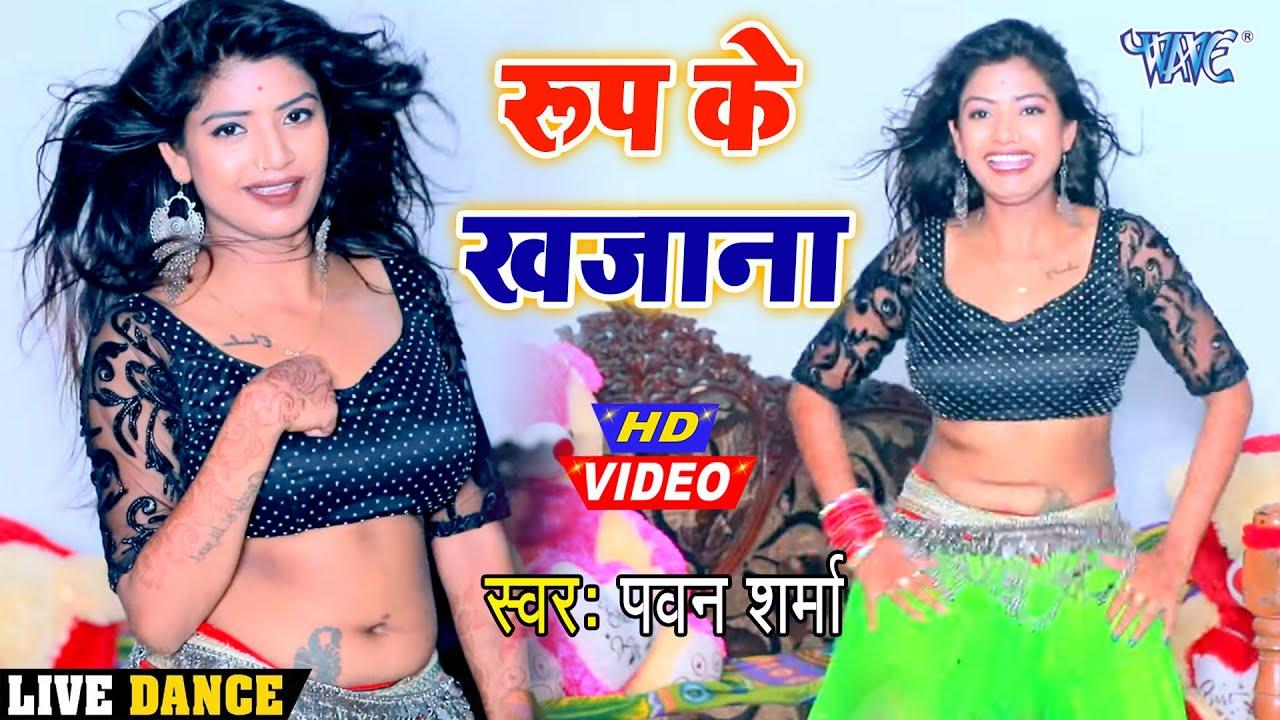 रानी ने इस #VIDEO में हिला के रख दिया I #Pawan Sharma I रूप के खजाना I 2020 Bhojpuri Superhit Song