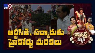 ఆర్టీసికి, సర్కారుకు హైకోర్టు చురకలు  : iSmart News