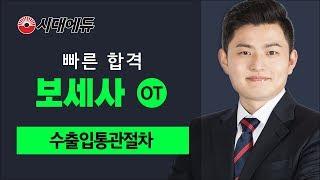 시대에듀 보세사 수출입통관절차 기본이론 OT 조성재T