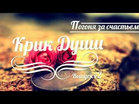 Мудрые мысли и цитаты!      Здоровья,счастья и любви!!!