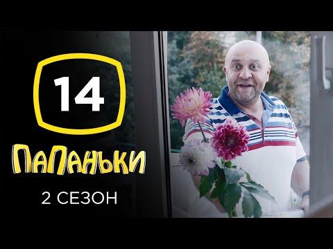 Сериал Папаньки 2 сезон: Серия 14 | КОМЕДИЯ 2020