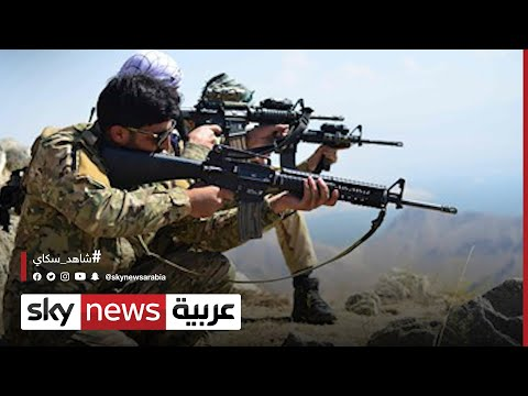 أفغانستان.. حركة طالبان تدخل ولاية بانشير بعد مواجهات عنيفة