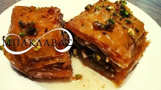 Μπακλαβάς  Greek baklava/ Katerina Sweet Cooking