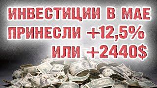 Мои публичные инвестиции за май принесли +12,5% или +2440$