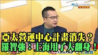 【精彩】亞太營運中心計畫消失? 羅智強:上海用了大翻身!