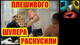 Запад вывел Путина из игры.