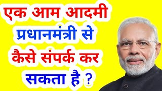 How to contact prime minister of India? Prime minister Narendra Modi contact details | pm modi |