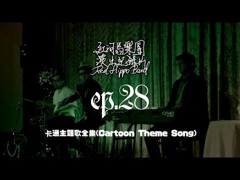 【Rus Ho Film Series】 -卡通主題歌全集(Cartoon Theme Song)/紅河馬(Red Hippo)/Xinyi H&M Live Full Set