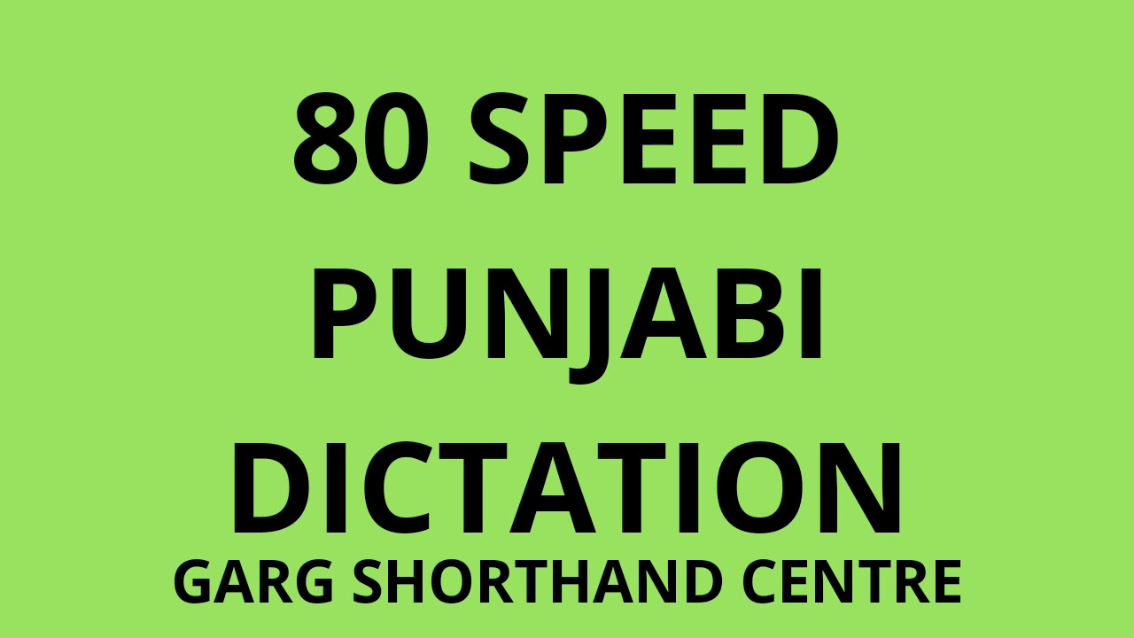 Download (1) 80 SPEED PUNJABI DICTATION
