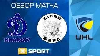 Динамо 2:4 Белый Барс. Обзор матча 21 тура УХЛ 2018/2019