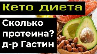 Кето диета: Сколько протеина (белка) в день нужно съедать?