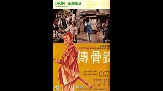 Железные кости / Iron Bones