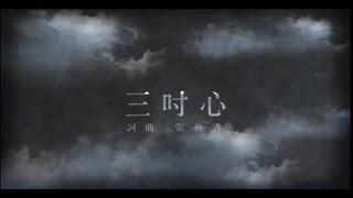 吳俊宏-三吋心【三立『天下父母心』片頭曲/『戲說台灣』片尾曲】(官方完整版MV)