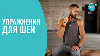 Гимнастика для Шеи | ФИТНЕС | Дмитрий Мамонтов