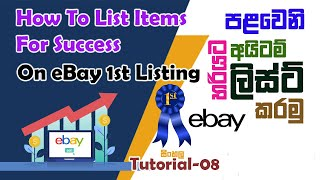 1.1 How To List Items For 100% Success On Ebay 1st Listing Ebay Dropshipping For Beginners   Sinhala