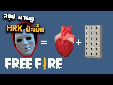 อะไรคือ ฮาร์ท ล๊อค เก้อ - Free Fire สายด่วนป่วนยกแก๊ง #2