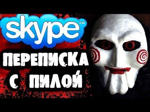 ПЕРЕПИСКА С ПИЛОЙ В Skype