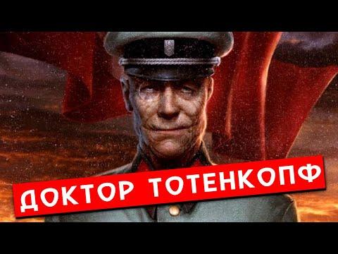 Доктор Тотенкопф: Страшные тайны Wolfenstein