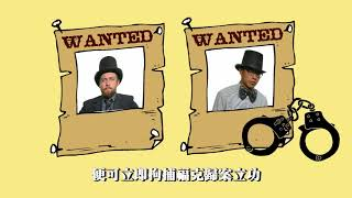 Publication Date: 2017-09-21 | Video Title: 港澳信義會明道小學 2017-2018 主題學習 80 日環