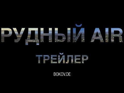 РУДНЫЙ AIR (TRAILER)